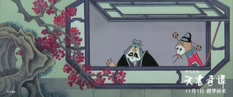 這部中國動畫史經典首登全國大銀幕!《天書奇譚4K紀念版》定檔-圖4