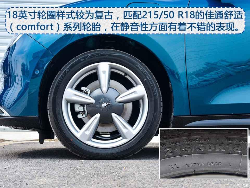 整車品質感再提升 靜態體驗歐拉好貓-圖8