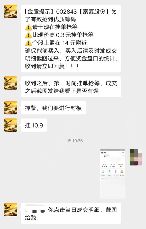 """""""殺豬盤""""又來瞭, 高位接盤""""深套""""近30%, 董事長怒斥幕後黑手-圖2"""