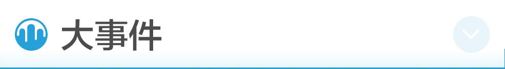 早財經 道指漲超400點首次突破30000點;美國賓夕法尼亞州確認拜登在該州獲勝;國務院辦公廳: 切實解決老年人運用智能技術困難-圖7