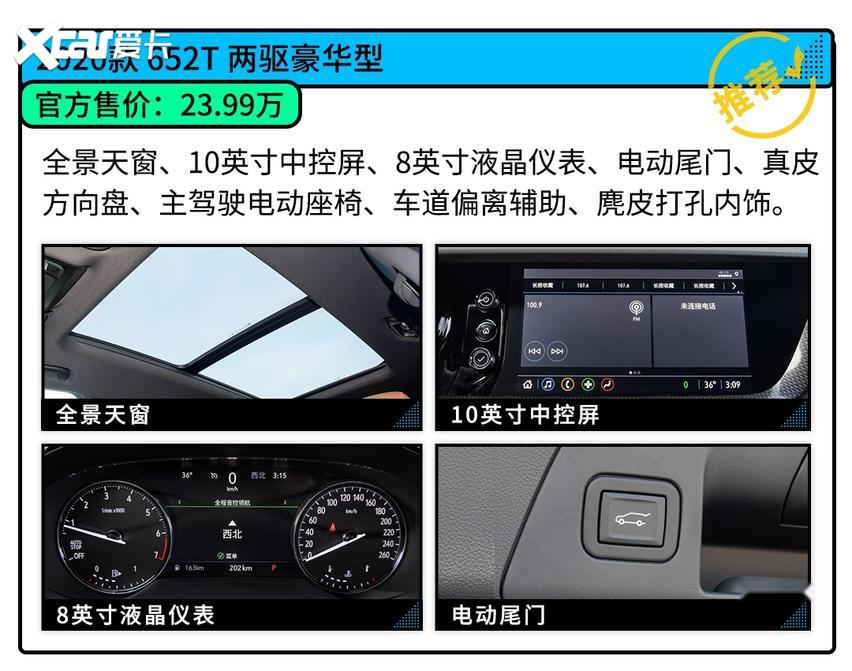 2.0T+9AT 這款20萬級的全新中型SUV怎麼選最值?-圖8