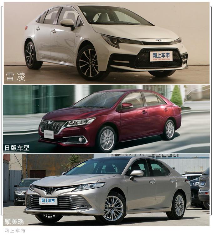 廣汽豐田將推雷凌加長版 尺寸或接近大眾速騰-圖4