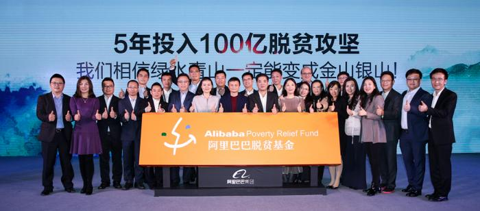 阿里巴巴集团 5年投入100亿助力扶贫攻坚