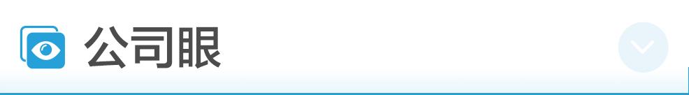 早財經 道指漲超400點首次突破30000點;美國賓夕法尼亞州確認拜登在該州獲勝;國務院辦公廳: 切實解決老年人運用智能技術困難-圖9