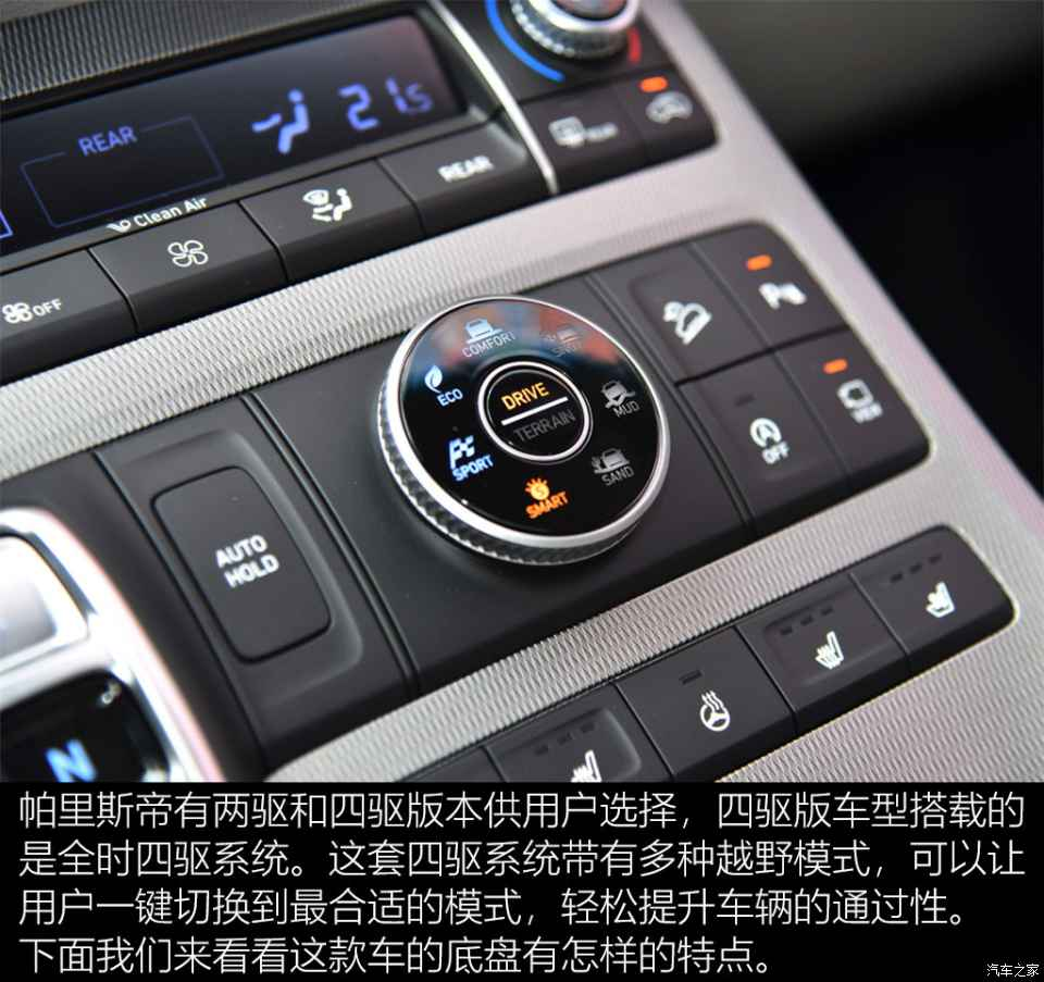 進口大七座SUV 現代帕裡斯帝底盤解析-圖4