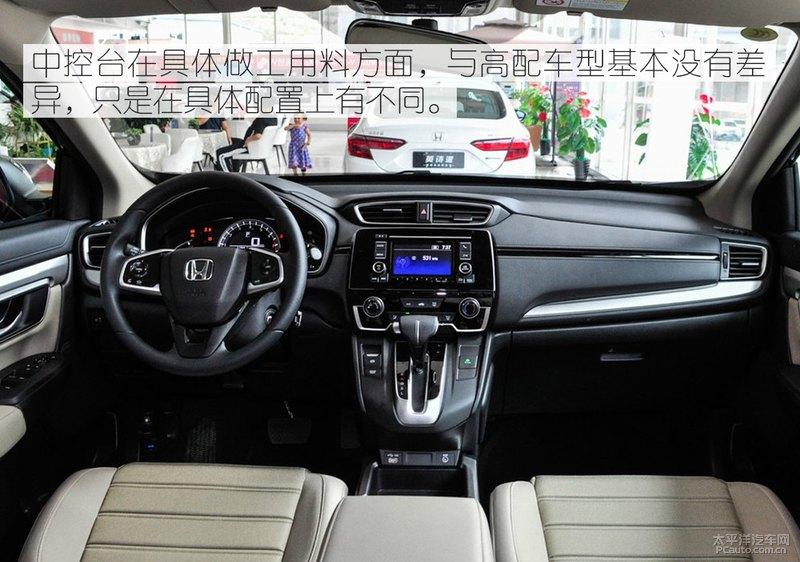 低配車值不值 實拍東風本田CR-V舒適版-圖10