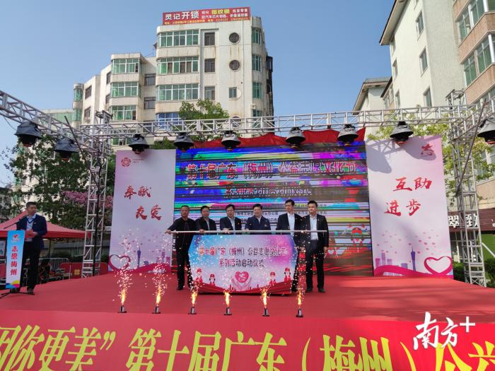 一起加入志愿队伍吧! 梅州公益志愿文化节启动