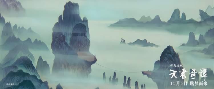 這部中國動畫史經典首登全國大銀幕!《天書奇譚4K紀念版》定檔-圖8