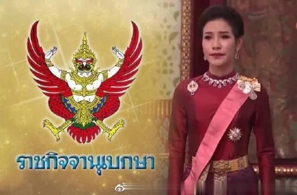 泰國貴妃正式復位! 國王下聖旨恢復所有稱號爵位, 視同從未罷黜-圖2