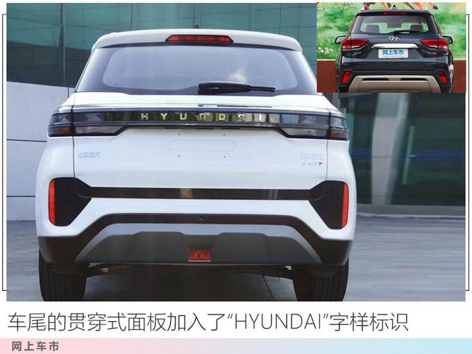 北京現代全新ix35尺寸大幅加長 更省油-年底上市-圖4