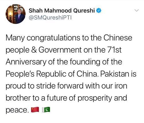 巴基斯坦政要發文慶祝中華人民共和國成立71周年-圖2