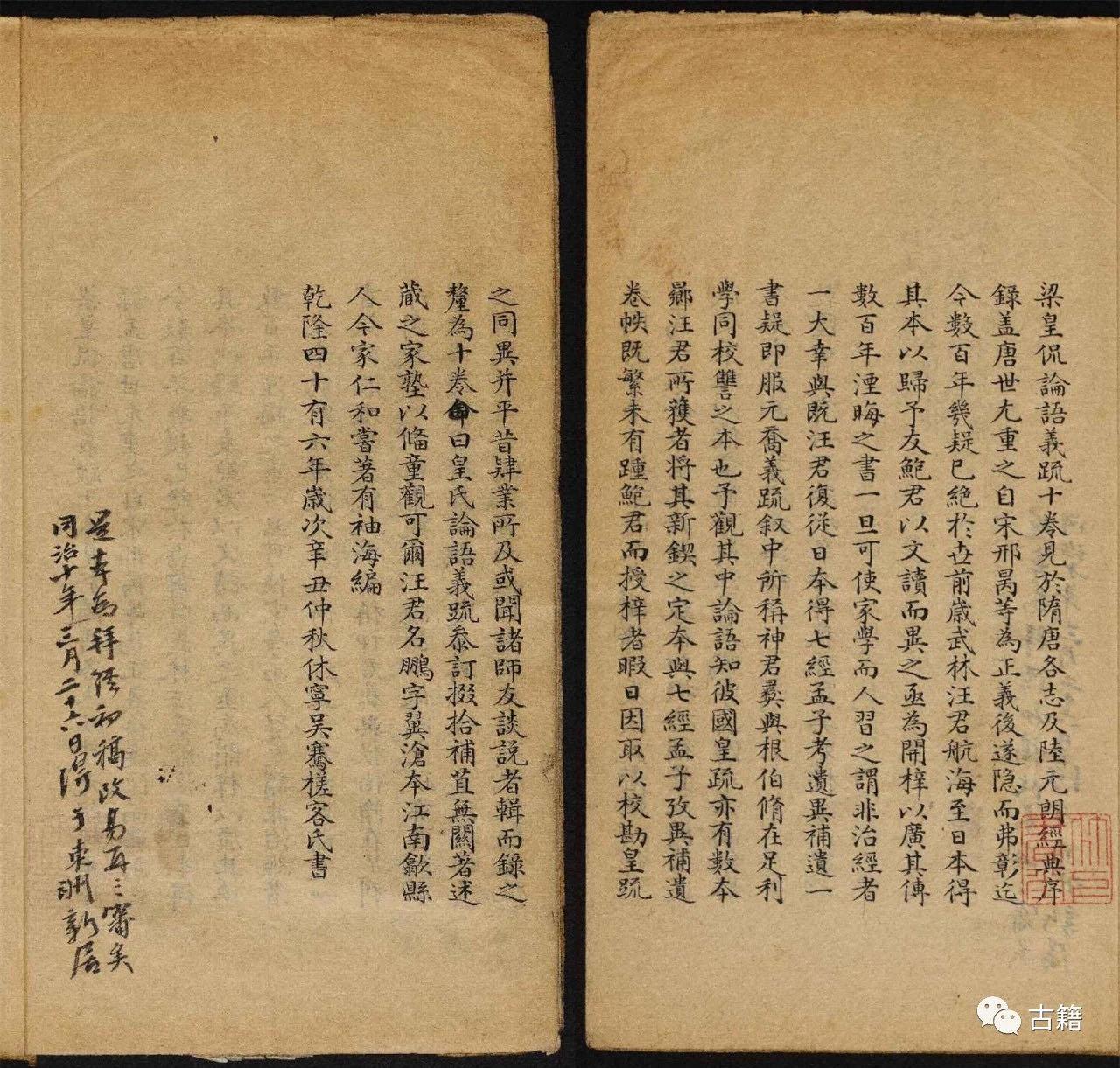 重磅! 日本舊書店發現最早《論語》寫本! 日本網友這樣評論-圖5
