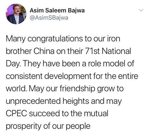 巴基斯坦政要發文慶祝中華人民共和國成立71周年-圖3