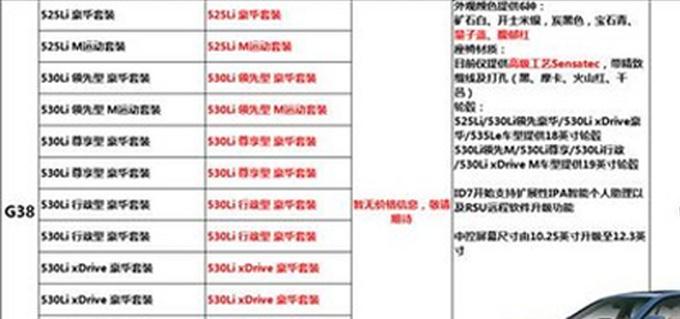 寶馬改款5系9月26日上市 標配12.25英寸液晶儀表-圖2