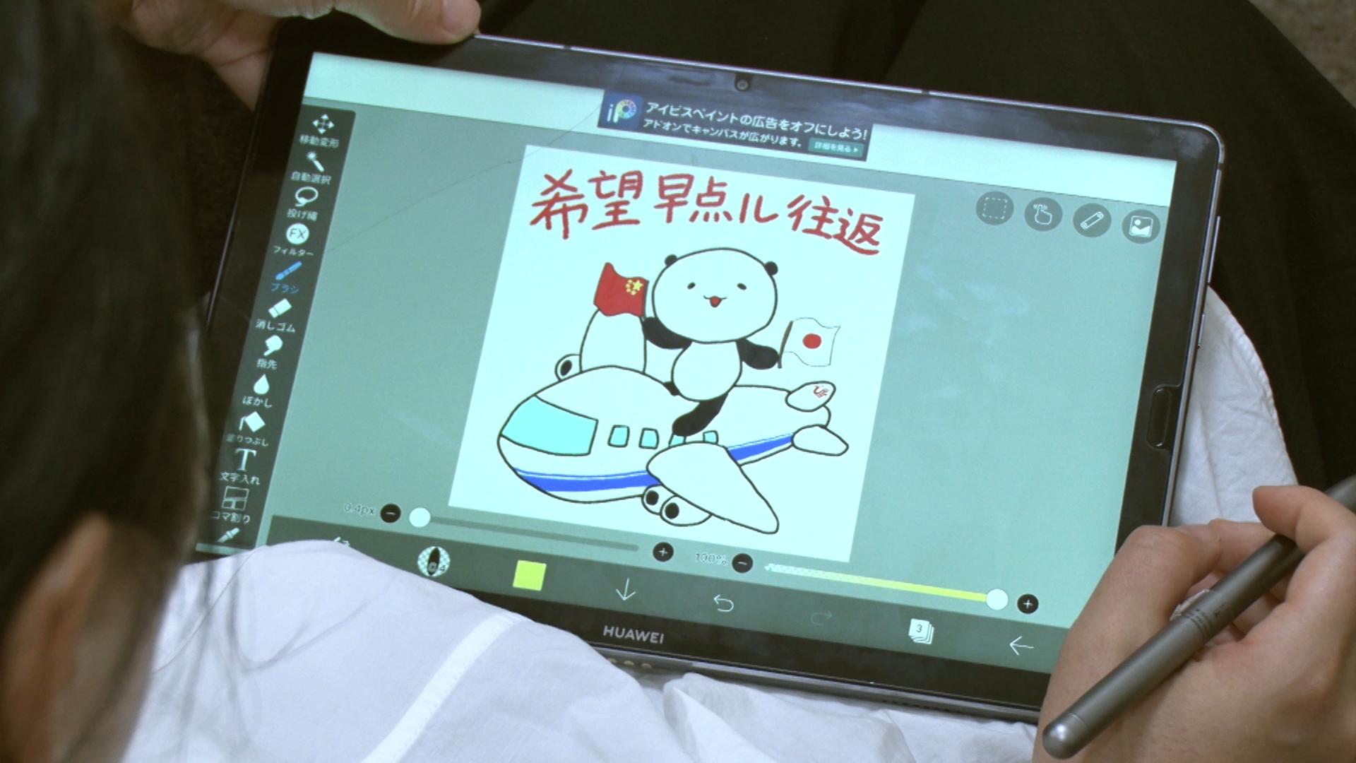 """日本檢疫員: 一場與中國的""""邂逅""""讓她重拾畫筆-圖7"""
