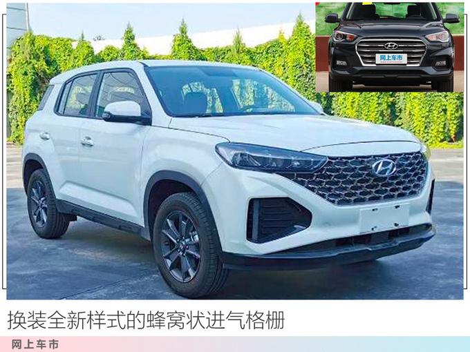北京現代全新ix35尺寸大幅加長 更省油-年底上市-圖3