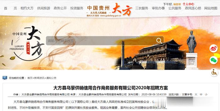 """""""大方县拖欠教师工资补贴4.7亿""""被曝光前两天, 教师一天收到3笔钱"""