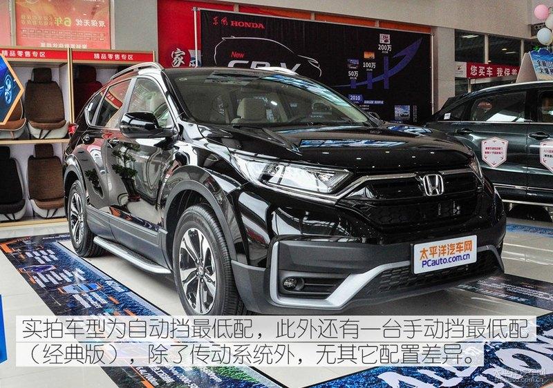 低配車值不值 實拍東風本田CR-V舒適版-圖2