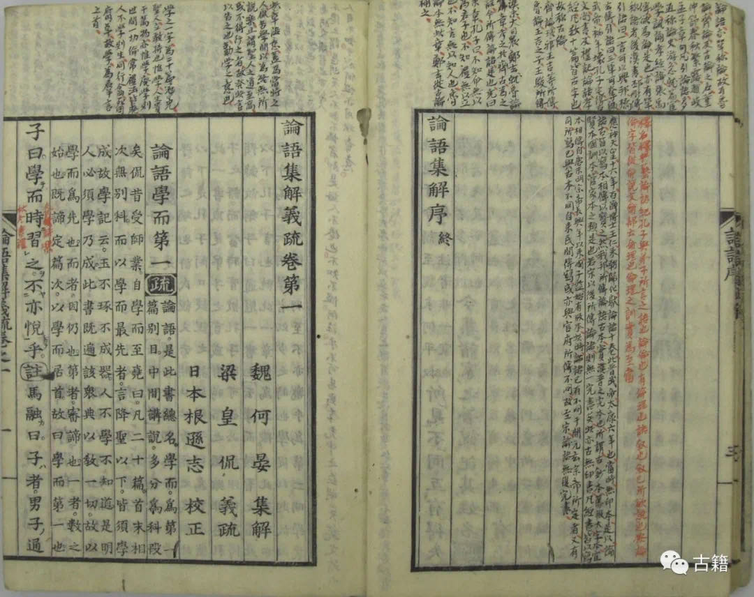 重磅! 日本舊書店發現最早《論語》寫本! 日本網友這樣評論-圖4