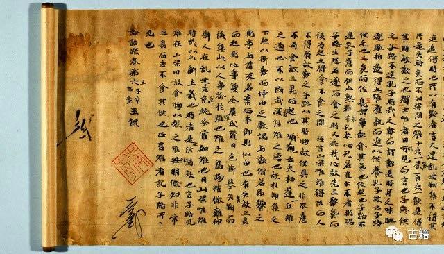重磅! 日本舊書店發現最早《論語》寫本! 日本網友這樣評論-圖3