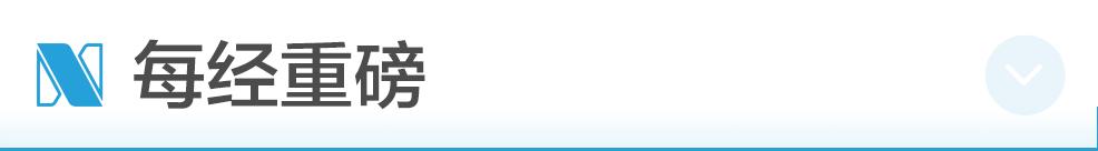 早財經 道指漲超400點首次突破30000點;美國賓夕法尼亞州確認拜登在該州獲勝;國務院辦公廳: 切實解決老年人運用智能技術困難-圖8