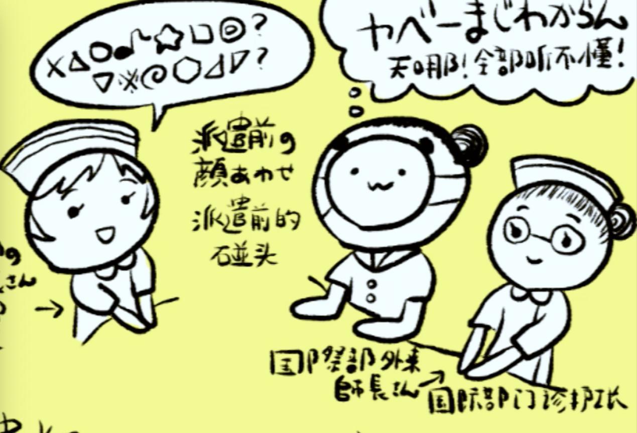 """日本檢疫員: 一場與中國的""""邂逅""""讓她重拾畫筆-圖4"""