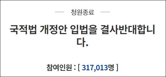 韓國《國籍法》修正案引爭議, 韓媒甩鍋中國-圖2