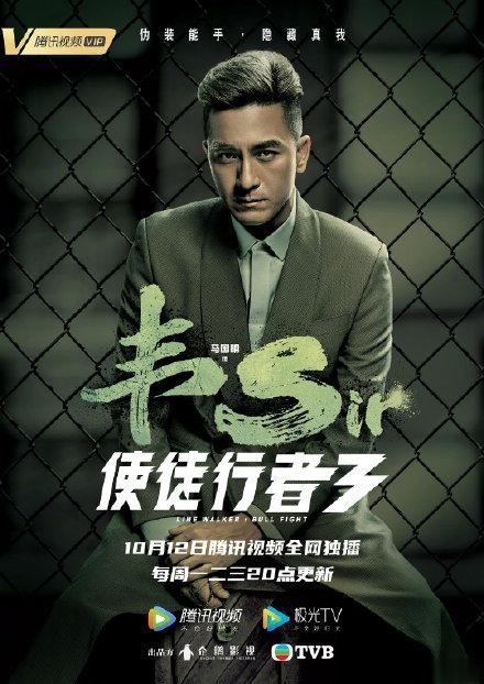 林峯回歸TVB首秀《使徒行者3》定檔10月12日-圖3