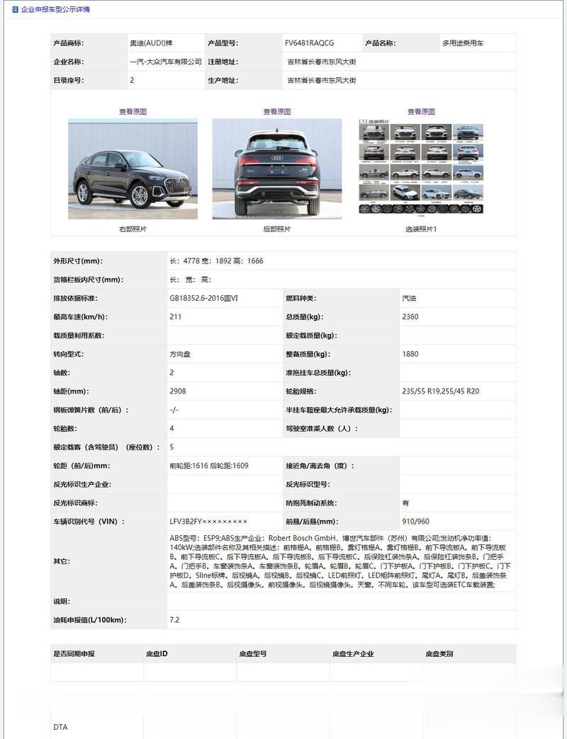 國產奧迪Q5L轎跑申報圖 溜背車身更運動-圖5